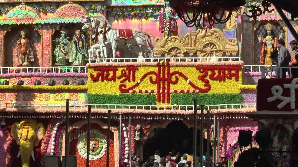 Jai Shree Shyam