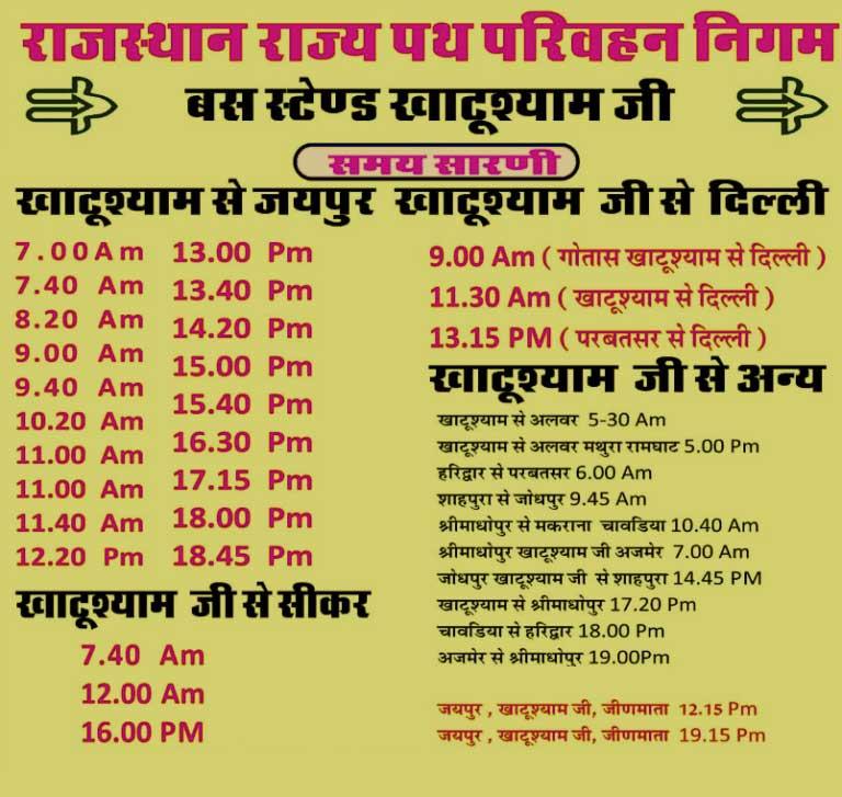 Jaipur to Khatu shyam ji Mandir