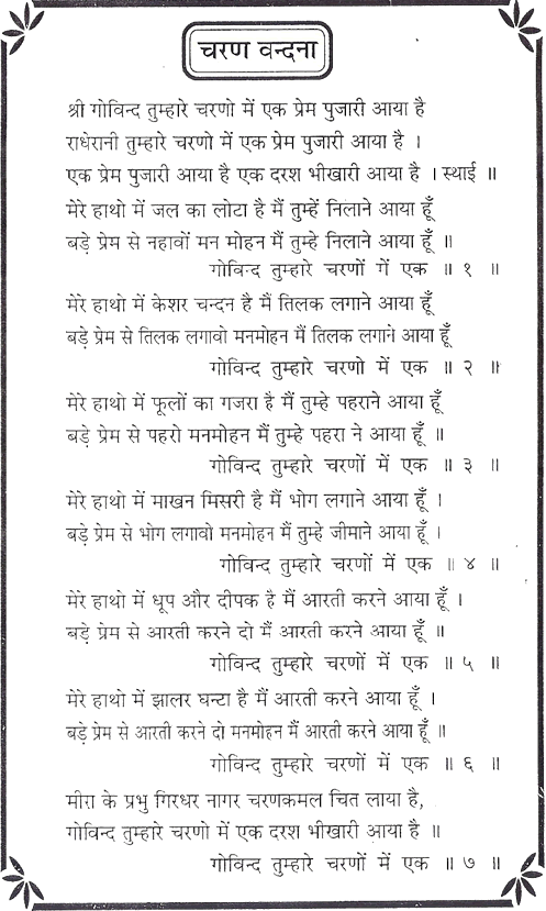 Charan Vandana Govind Dev Ji