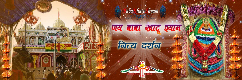 Khatu Shyam Bhajan