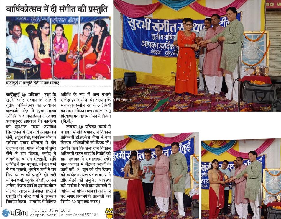 Shree Radhe Nav Yuvak Mandal