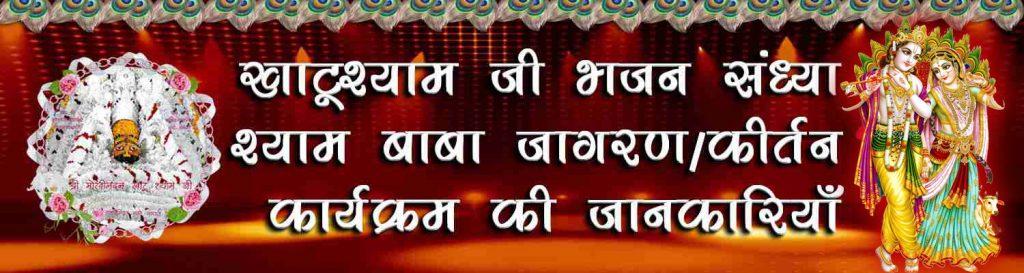 Khatu Shyam bhajan kirtan
