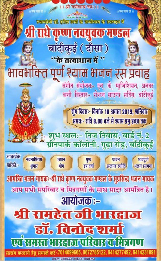 Shree Radhe Krishan Nav Yuvak Mandal