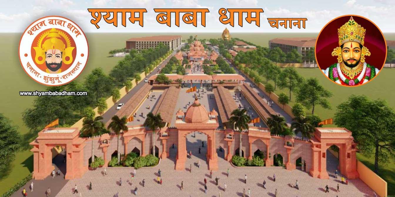 Shyam Baba Dham